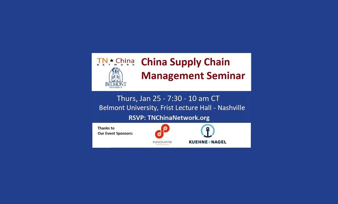 China Supply Chain Management event graphic