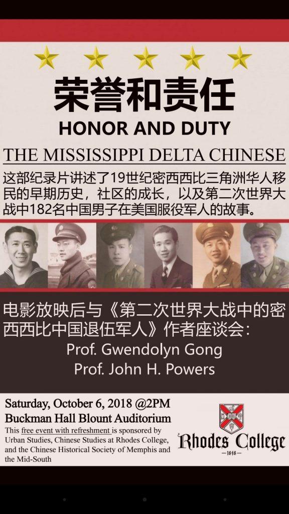 Honor & Duty documentary flier