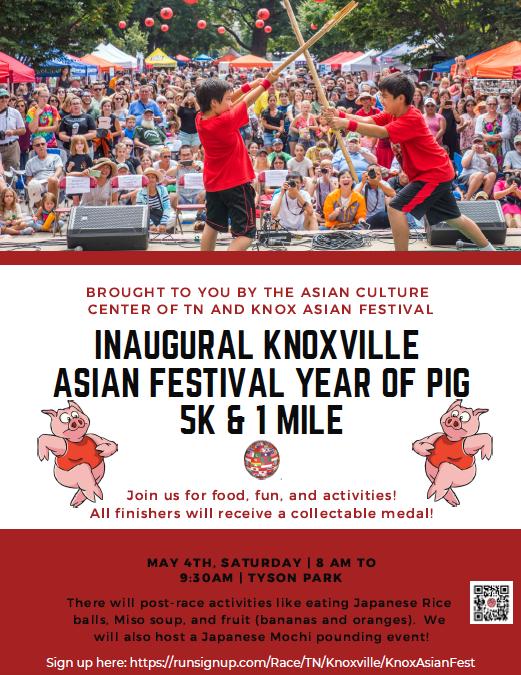 Asian Fest 5K Race Poster